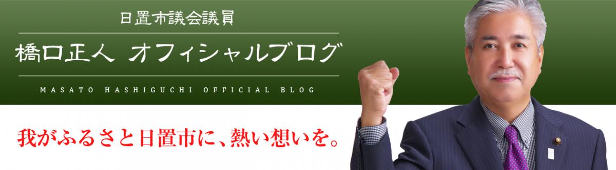 橋口正人【公式ブログ】日置市議会議員